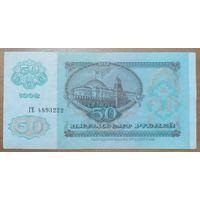 50 рублей 1992 года - СССР - XF