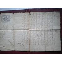 Судебный  документ  1805 г