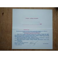 Автограф Кулешова А.Н. (МВД) на поздравительной открытке