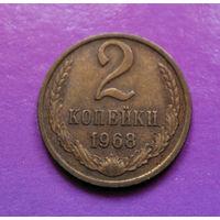 2 копейки 1968 СССР #05