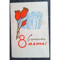 8 марта. Пинская типография. 1960-е. Двойная уменьш. формата. Чистая