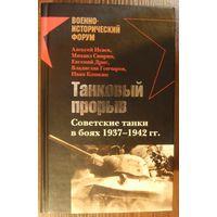 Танковый прорыв. Советские танки в боях 1937-1942 гг.
