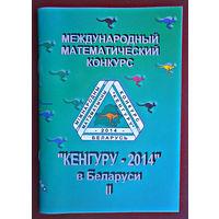 Кенгуру-2014 в Беларуси