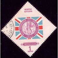 1 марка 1966 год Монголия Чемпионат по футболу 424
