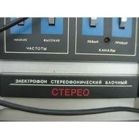 Электрофон стерефонический Весна 307с-1 блочный
