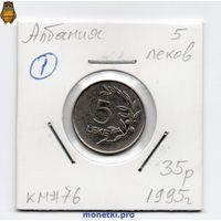 5 леков Албании 1995 года.
