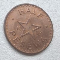 Гана 1/2 песева, 1967 6-3-42