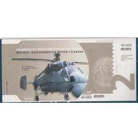 Билет в Военноморское музей г. Варна