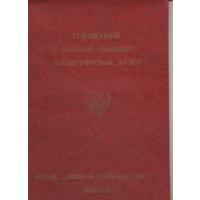 Справочник банкнот свободно конв. валют.(изд.1992г.М)+справочник банкнот иностранных гос-в(МН,1993)