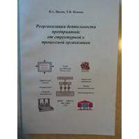 Реорганизация деятельности предприятий: от структурной к процессной организации