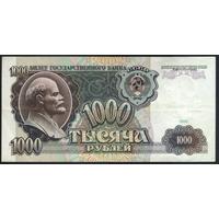 СССР 1000 рублей 1991 г. Сохран!!!