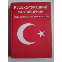 Русско-турецкий разговорник.