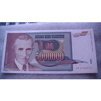 Югославия. 5000000 динар 1993г. АG2706656  состояние. распродажа