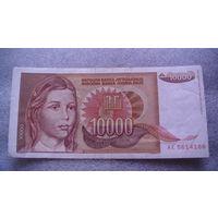 Югославия. 10 000 динар 1992г.  АЕ5614186 распродажа