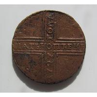 5 копеек Петра II 1727 крестовик