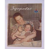 "Журнал ""Здоровье"" No3 за 1956 год"