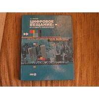 Книга Цифровое вещание: от студии к телезрителю.