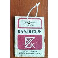 Бирка Коминтерн (до 1995 года)