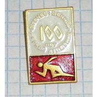 """Значок """"100 лет легкой атлетике"""""""