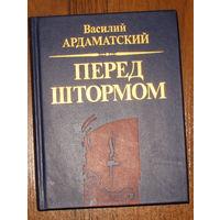 Василий Ардаматский Перед штормом.