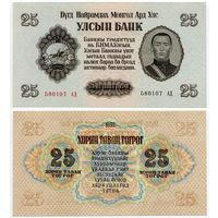 Монголия. 25 тугрик (образца 1955 года, P32, UNC)