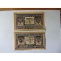 1 рубль 1898 г. ( Шипов, Лавровский ) , цена за - 1 шт..