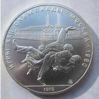 СССР. 10 рублей 1979 Самбо. Серебро. 345