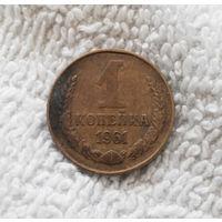 1 копейка 1961 года СССР #04