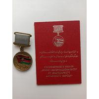 Медаль От благодарного афганского народа.