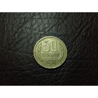 50 стотинок 1974