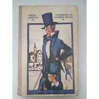 "Книга Чарльз Диккенс ""Приключения Оливера Твиста"""