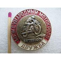 """Знак. Международный мотокросс """"Дружба"""". Витебск 1978 г."""