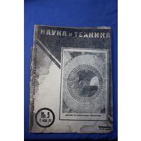 Журнал Наука и Техника номер-5 1931 год. Ознакомительный лот.