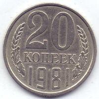 СССР, 20 копеек 1981 года.