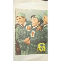 """Журнал """"Сельская Молодежь""""/11"""