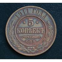 5 копеек 1911 в сохране с рубля