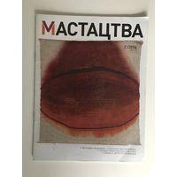 """Журнал """"Мастацтва"""". 02.2016"""