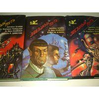 Звездный путь 3 книги. Звоните!