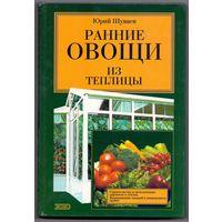 Шуваев Ю. Н. Ранние овощи из теплицы