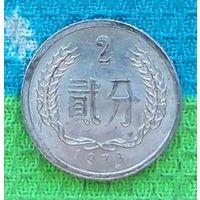 Китай 2 фынь (фэнь) 1978 года. Подписывайтесь! Много новых лотов в продаже!!!