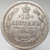 10 копеек 1907 С.П.Б. ЭБ