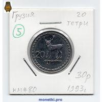 20 тетри Грузия 1993 года (#5)