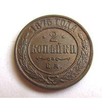 2 копейки 1875 ЕМ Luxury..Премиум качество.