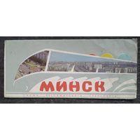 Минск. Схема пассажирского транспорта. 1989 г.