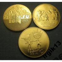 25 рублей Сочи Эмблема Горы позолота