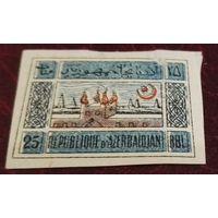 Старый Азербайджан, первые марки, распродажа