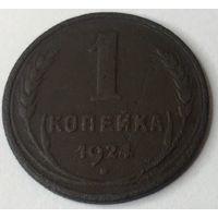 1 копейка 1924. СССР