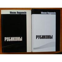 Михаил Нордштейн. Рубиконы. Очерки одной жизни. В 2 томах. + Автографы.