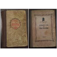 Книги (2 шт.) - старые + БОНУС.