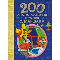 200 самых любимых стихов С. Маршака. Самуил Маршак